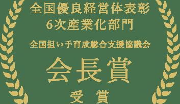 全国担い手育成総合支援協議会 会長賞受賞