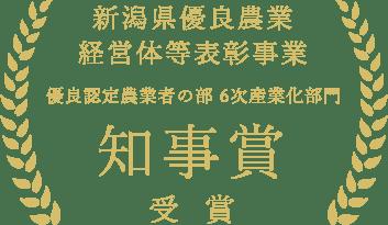 新潟県優良農業経営体等表彰事業 知事賞受賞