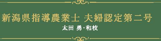 新潟県指導農業士 夫婦認定第一号 太田 勇・和枝