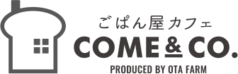ごぱん屋カフェ COME&CO. PRODUCED BY OTA FARM